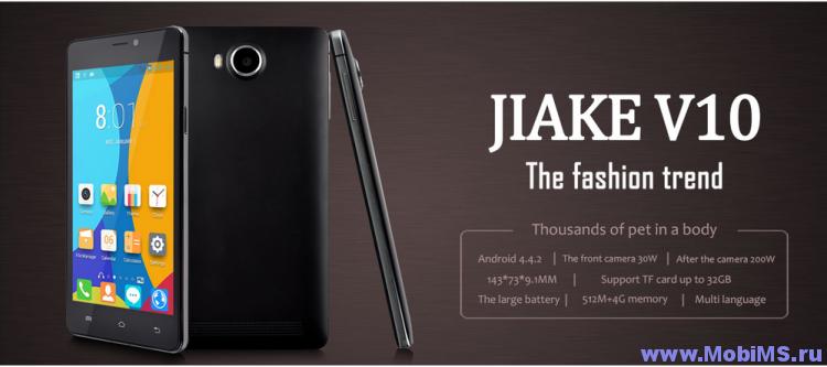 Прошивка для JIAKE V10 (Китайская подделка Lenovo S850c)