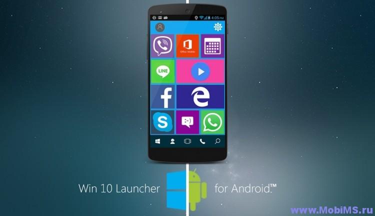 Лаунчер Win 10 Launcher : Pro для Android