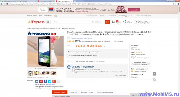 Подходит для подделки под Lenovo S850c купленном на сайте aliexpress