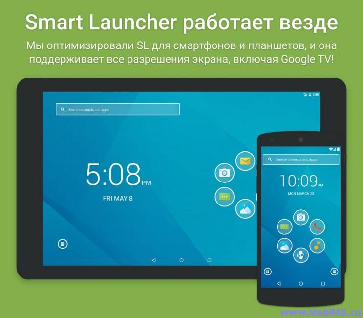 Приложение Smart Launcher Pro для Android