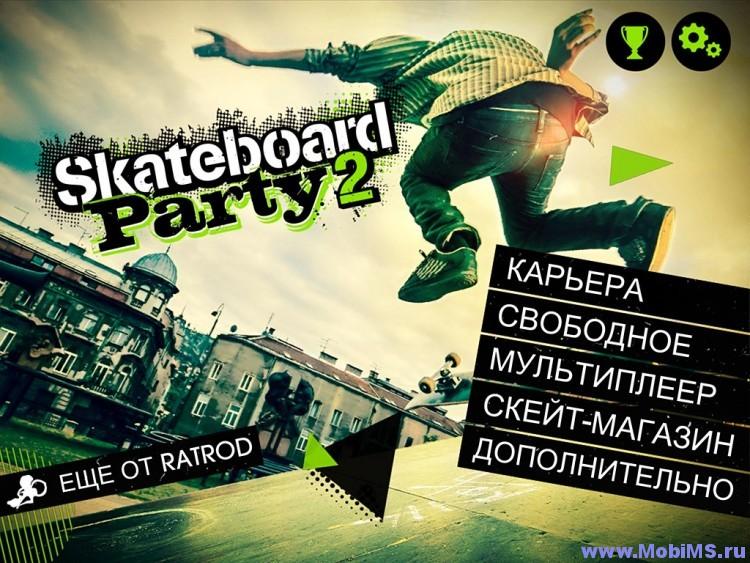 Игра Skateboard Party 2 - Мод на валюту для Android