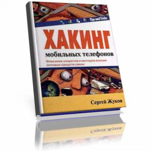 Сергей Жуков - Хакинг мобильных телефонов