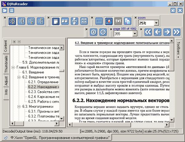Скачать DjVuReader - программу для чтения сервис мануалов в формате DjVu