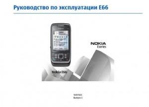 Инструкция по эксплуатации для Nokia E66