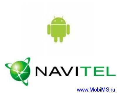 Навител для Android / Navitel Android 1.5-2.1-2.2 бесплатно