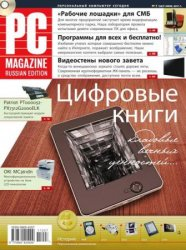 Журнал | PC Magazine №7 [2011]