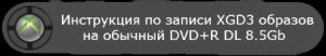 Инструкция по записи XGD3 образов на обычный DVD+R DL 8.5Gb