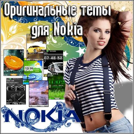 Оригинальные темы для Nokia