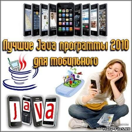СОФТ ЛУТШИХ ПРОГРАМ ДЛЯ МОБИЛЬНИХ 2011г.