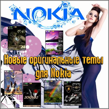 Новые оригинальные темы для Nokia