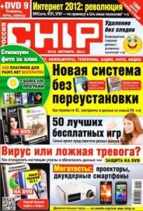 Журнал | Chip №10 Россия