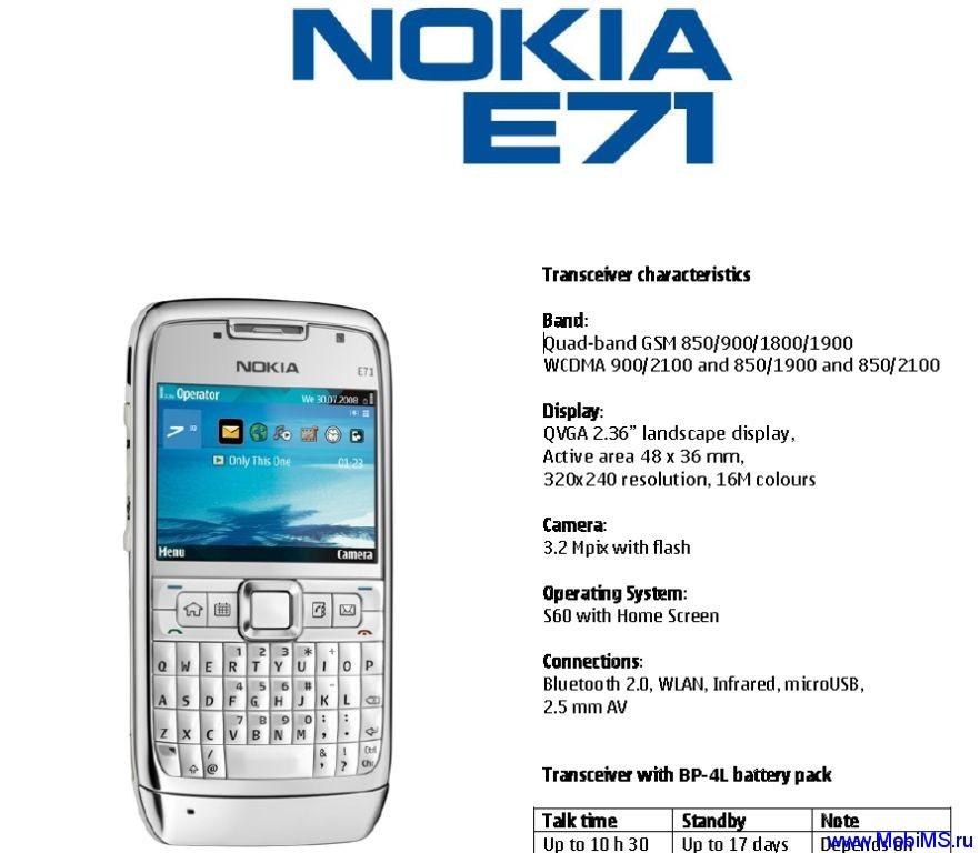 Сервисная инструкция и схема для Nokia E71 RM-346 RM-357 RM-407 (Service manual and Schematics)