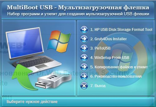 P-MultiBoot USB