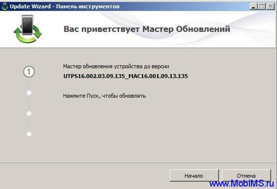 Обновление для 3G модемов Huawei E153 - UTPS16.002.03.09.135_MAC16.001.09.13.135