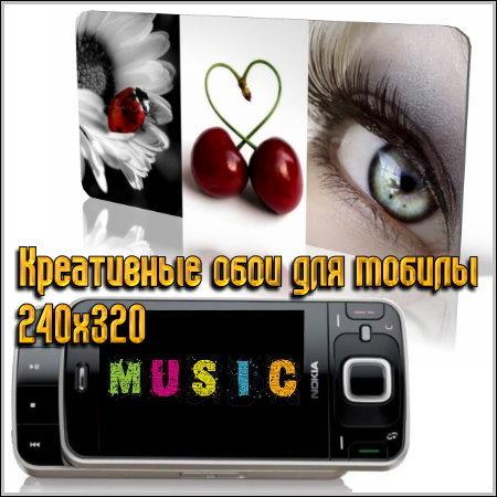 Самые креативные обои для мобилы (jpg/240х320)