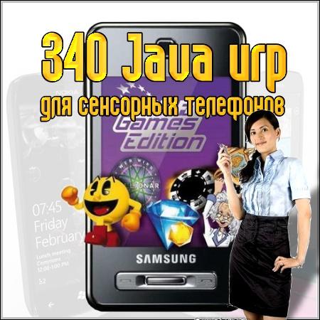 340 Java игр для сенсорных телефонов (2010-2011)