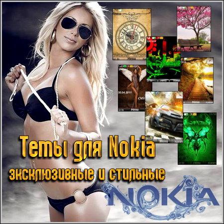 Темы для Nokia - эксклюзивные и стильные
