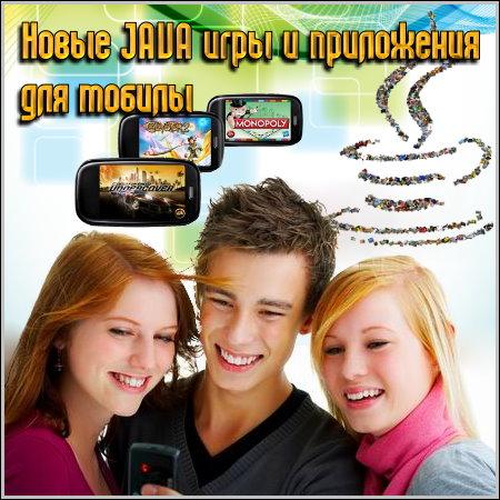 Новые JAVA игры и приложения для мобилы