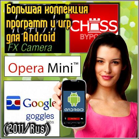 Большая коллекция программ и игр для Android (2011/Rus)