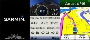 Гарминовский навигатор теперь на Симбиане!  MobileXT-5.00.60-s60-rus + karta 5_17_2 +crack