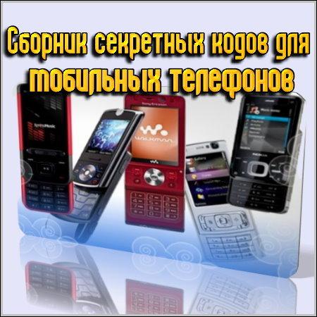 Сборник секретных кодов для мобильных телефонов!