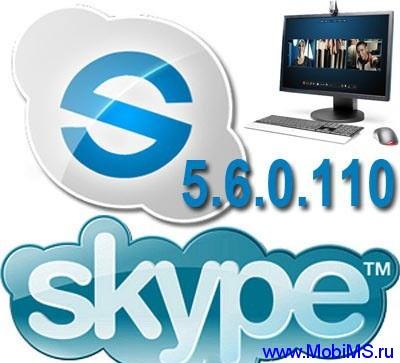 Skype 5.6.0.110 - Final