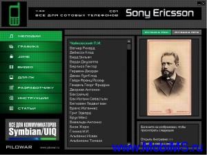 Все для сотовых телефонов 3.0. Sony Ericsson