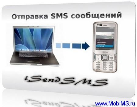 Программа бесплатной отправки SMS MMS сообщений 2.3.3.740 - iSendSMS