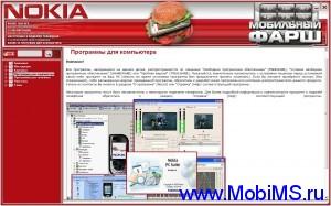 Мобильный фарш. Nokia