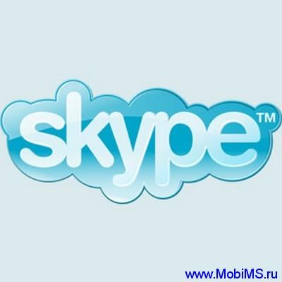 Skype (Скайп) 5.5.0.124 - лучшая программа для видеозвонков