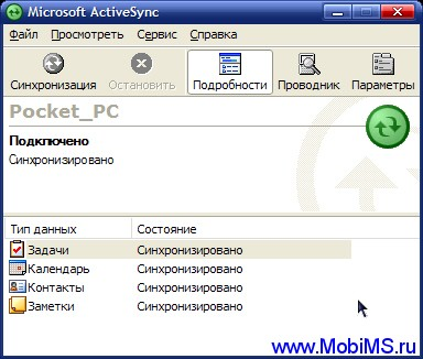 ActiveSync v4.5 (Russian)
