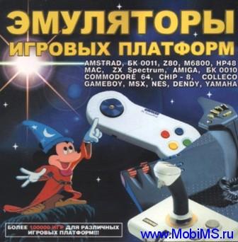 Эмуляторы игровых платформ