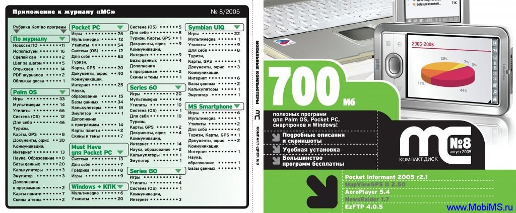 Мобильные компьютеры №8/2005.