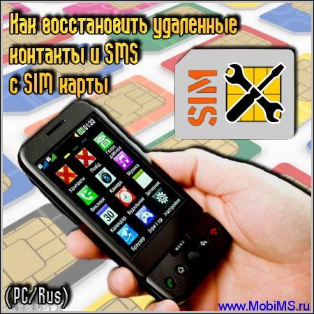 Как восстановить удаленные контакты и SMS с SIM карты (PC/Rus)