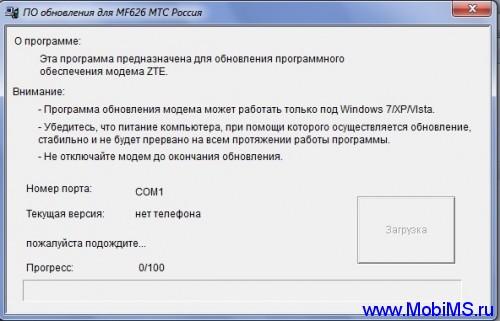 Прошивка МТС Россия DL_MF626_MTS_RU_EUV1.00.05.