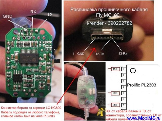 Драйвер PL2303 Prolific DriverInstaller v1.5.0 + распиновка