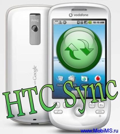 HTC Sync 3.0.5579