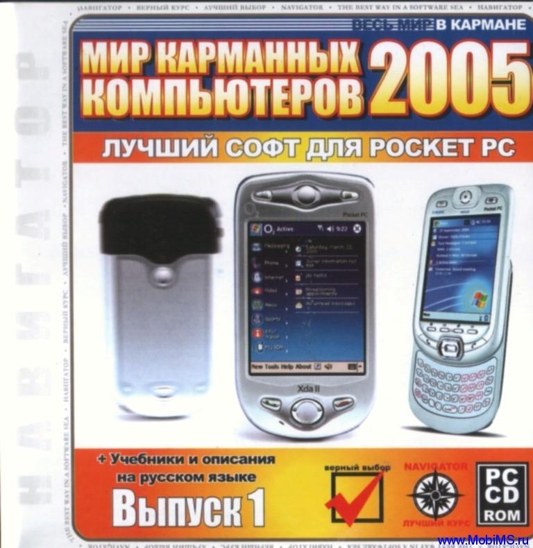 Мир карманных компьютеров 2005 (Выпуск1)