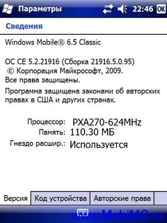 Прошивки: HP iPAQ 4700 WM6.5 (Alkor Edition)