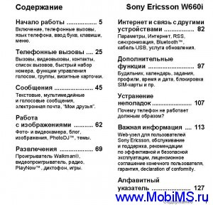 Инструкция для Sony Ericsson W660i