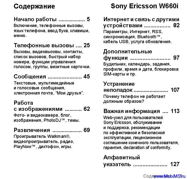Инструкция для Sony Ericsson