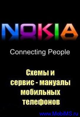 Сборник схем для телефонов Nokia BB5 (Schematics_BB5)