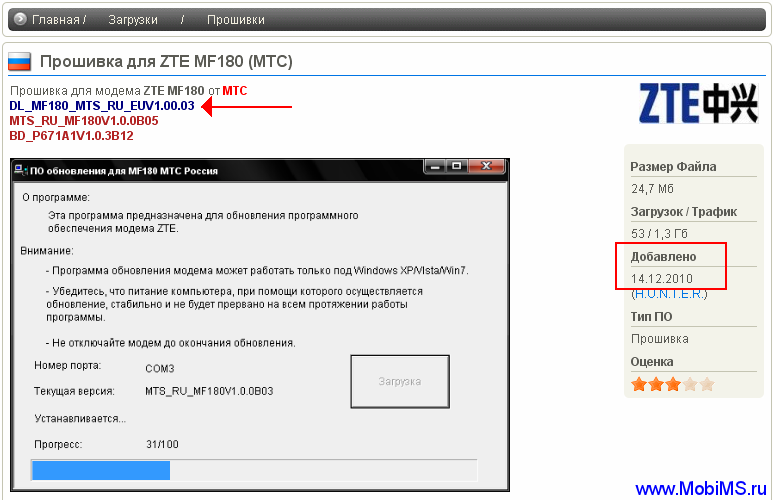MTS MF180 Modem Upgrade Software - DL_MF180_MTS_RU_EUV1.00.03 - обновление прошивки модема MF180 для МТС