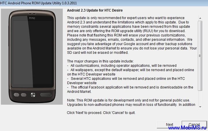 Обновление Android 2.3 для HTC Desire для разработчиков или как минимум, продвинутых пользователей
