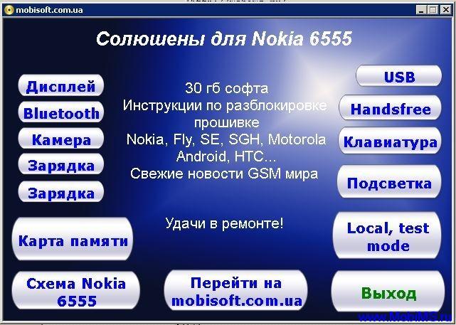 Инструкции, схемы для ремонта nokia 6555