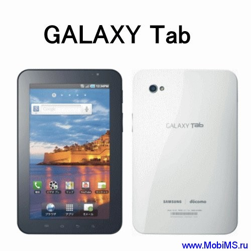 Прошивка для Samsung GALAXY Tab SC-01C (SC01COMKE2_SC01CDCMKE2_SC01COMKE2_HOME.tar) Android  2.3.3