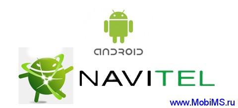 Навител 5.0.2.721 для Android + Карты России 2011