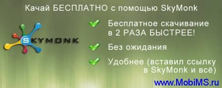 SkyMonk программа для бесплатного скачивание файлов с файлообменников