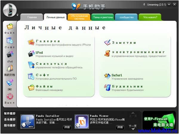 iPhone Pc Suite2.9