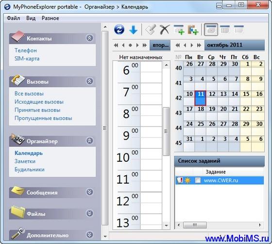 MyPhoneExplorer 1.8.2  программа для управления мобильными телефонами  Sony Ericsson с ПК.